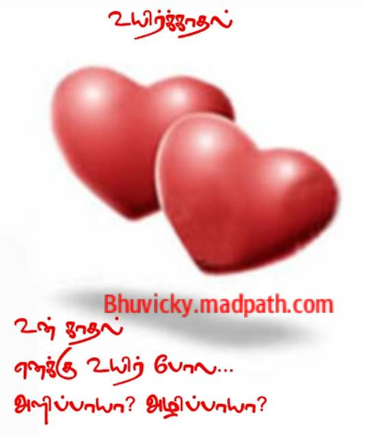 ... - Tamil Love Text Pictur And Sms Bhuvickymadpath Genuardis Portal