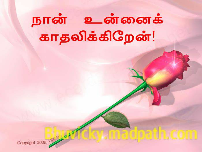 I-love-you-tamil-2 e1