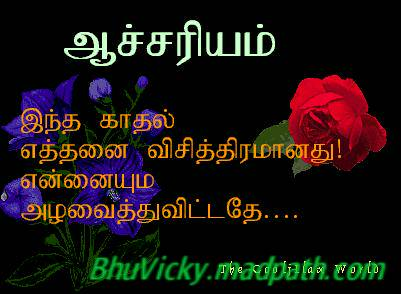 Love Feeling Kavithai Tamil Sad Sms