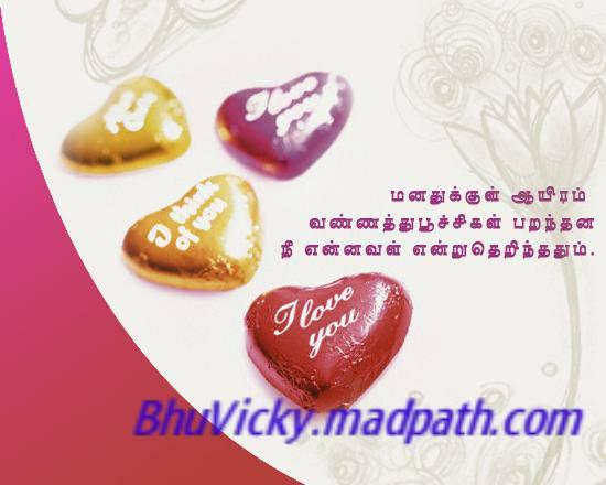 Tamil Love SMS In Hindi English Urdu Marathi Messages Girlfriend Images Shayari Bangla