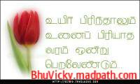 Thumb 5bf15b41love-tamil-cards-53 e1
