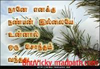 Thumb de3e0290love-tamil-cards-23 e1